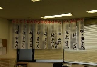 今月10本目は下田社員の初申込み!